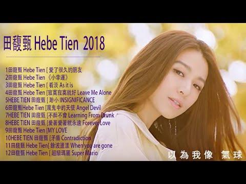 田馥甄 Hebe Tien 2018 - 田馥甄好听的歌 2018 - 田馥甄好听的歌曲排行 The Best of Hebe Tien 田馥甄新歌2018