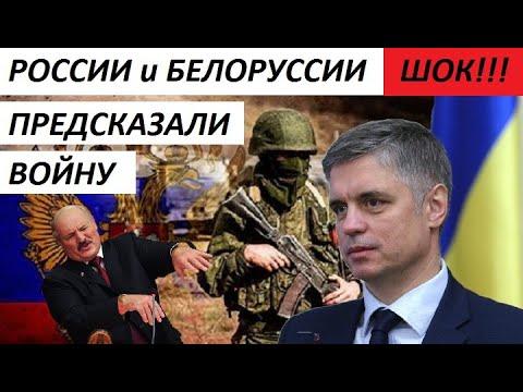 Ш0К!!! В МИД Украины РОССИИ и БЕЛОРУССИИ ПРЕДСКАЗАЛИ... ВОЙНУ - новости мира