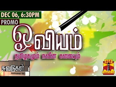 Suvadugal : A documentary on Modern Art in Tamil Nadu (06/12/2014) Promo - Thanthi TV