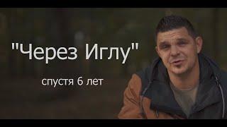 """""""Через Иглу"""" спустя 6 лет"""
