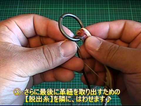【ウォレットロープの作り方♪②】034:『革紐をナスカン金具に絡める』