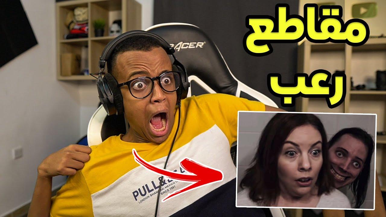 أكثر مقطع خوفني?|Reacting To Scary Videos