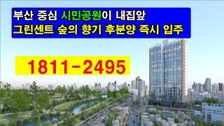 부산진구 시민공원앞 오피스텔&소형 아파트 그린센…
