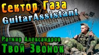Download (Сектор Газа) Ратмир Александров - Твой Звонок (Урок под гитару) Mp3 and Videos