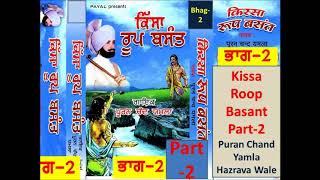Kissa ll Roop Basant ll Bhag 02 ll Puran Chand Yamla Hazravan Wale  ll ਕਿੱਸਾ ਰੂਪ ਬਸੰਤ