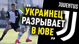 Украинец всех разрывает играя за Ювентус