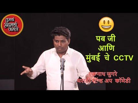 पब जी आणि मुंबई  चे  CCTV - Eknath Jugare - Marathi Standup Comedy