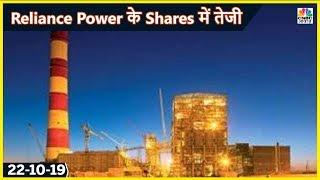 Reliance Power के Shares में लगातार तीसरे कारोबारी सत्र में तेजी रही