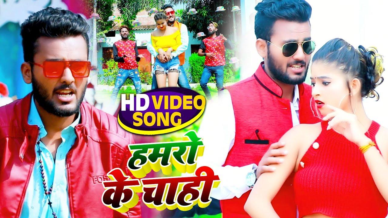 #VIDEO | हमरो के चाही || #Shivam Singh Bunty || Humro Ke Chahi || New Bhojpuri Songs 2021
