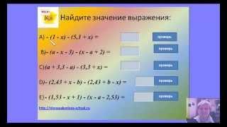 6 класс Раскрытие скобок. Урок №39 из полного курса видео уроков по математике для 6-ого класса.