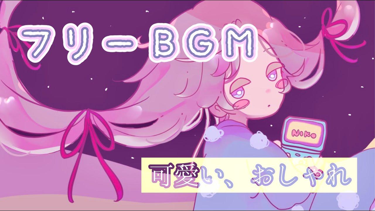 【1時間耐久フリーBGM】よぞらの冒険【かわいい、おしゃれ】