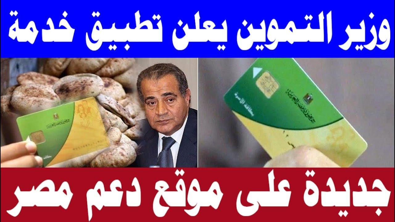 وزير التموين يعلن تطبيق خدمة جديدة على موقع دعم مصر