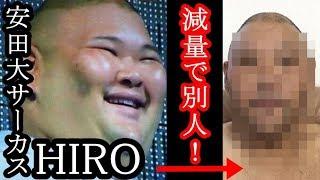 お笑いトリオ・安田大サーカスのメンバーのHIRO(40)が 13日、自身の公...