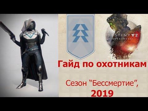 """Destiny 2: Shadowkeep. Новый гайд по классу охотник (хант). Сезон """"Бессмертие"""" (2019)"""