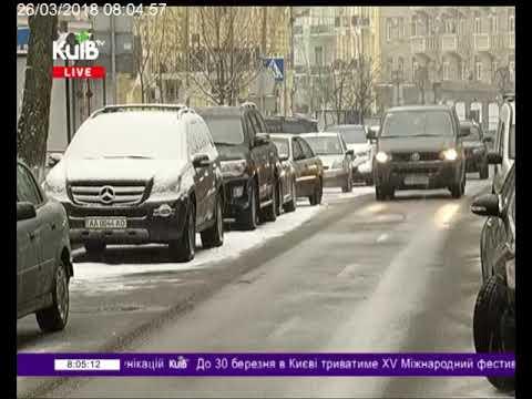 Телеканал Київ: 26.03.18 Столичні телевізійні новини 08.00