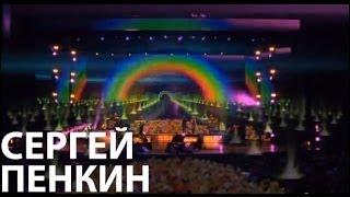 Сергей Пенкин - Иногда (Live @ Crocus City Hall)