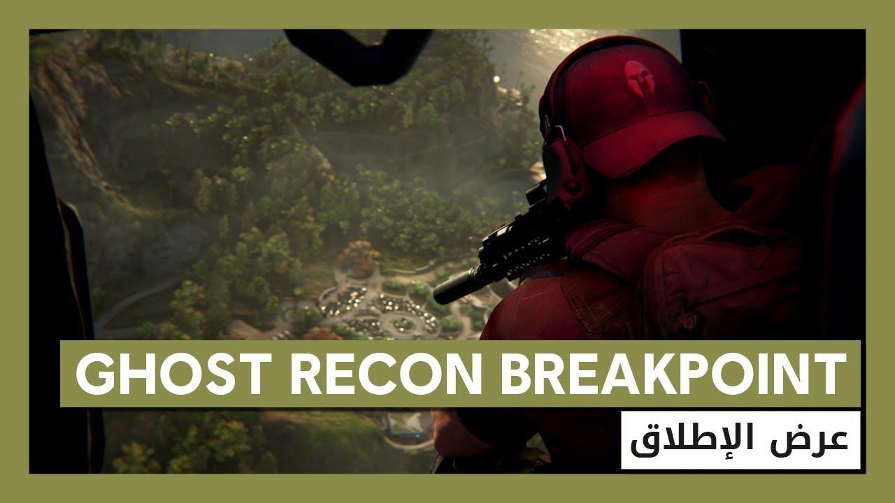 Ghost Recon Breakpoint: عرض الإطلاق