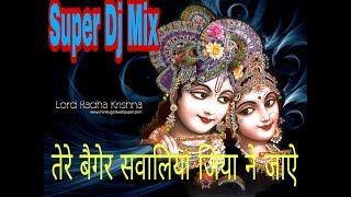 TERE BAGAIR SAWARIYA DJ RK &Dj Rajeah mandla