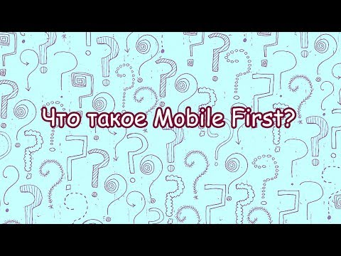 Что такое Mobile First?