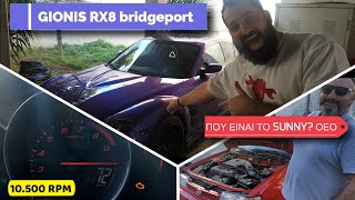 Toxic RX8 bridgeport review - που είναι το nissan Sunny? (pulsar) ΟΕΟ?