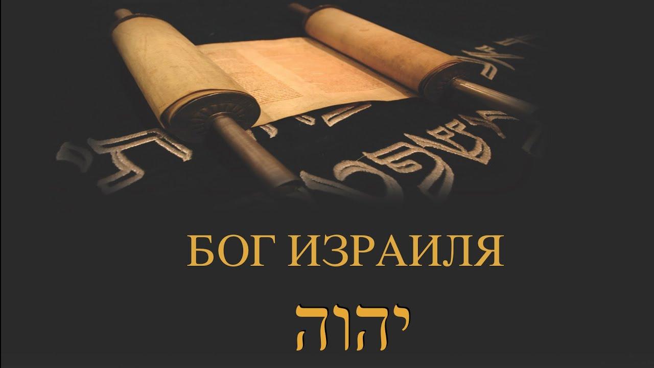 Шма израэль