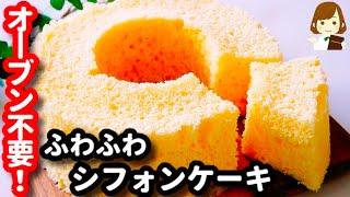 レンジで2分30秒!シフォンはこの作り方が一番簡単♪『ふわふわシフォンケーキ』の作り方Chiffon cake with microwave