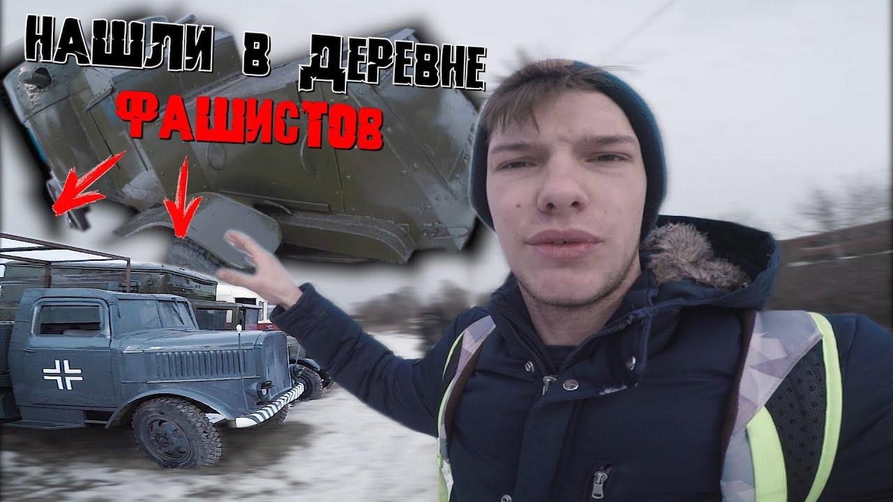 Нашли Военную Технику ФАШИСТОВ в Подмосковье. Заброшенные автомобили начала XX века