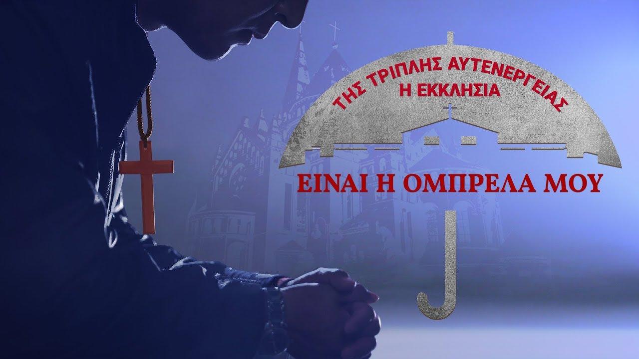 χριστιανικά βίντεο «Η εκκλησία της τριπλής αυτενέργειας είναι η ομπρέλα μου»