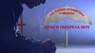 Greek Christian Movie «Η εκκλησία της τριπλής αυτενέργειας είναι η ομπρέλα μου»Οι δειλοί δεν μπορούν να εισέλθουν στη βασιλεία των ουρανών