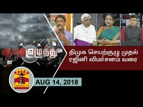 (14/08/2018) Ayutha Ezhuthu |  Discussion on DMK Executive Council and Rajinikanth Statement
