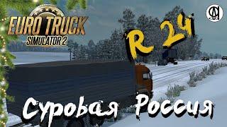 Euro Truck Simulator 2 (1.39) / Суровая Россия R24 / Камаз / # 98