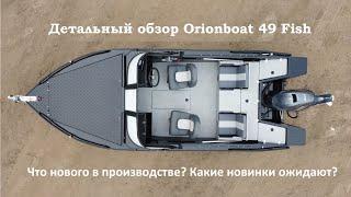OrionBoat 49 Fish индивидуальный подход к производству