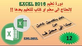 دورة تعليم اكسل 2016 // حلقة 12 // استخدام اداوات الجمع