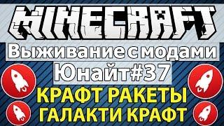 Minecraft: Выживание с модами часть 37 - Юнайт #37 - Крафт ракеты первого уровня - Галакти крафт