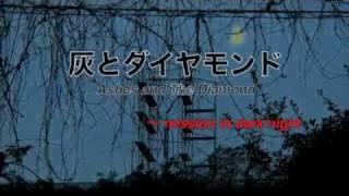 灰とダイヤモンド ASHES AND THE DIAMOND 〜mission in dark night
