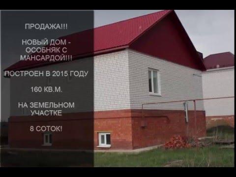 Купить дом в Борисоглебске, пер. Цветочный. Продажа домов в Борисоглебске.