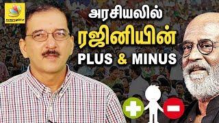 அரசியலில் ரஜினியின் Plus-Minusஎன்னென்ன   Rajini Political Entry in detail : By Sumanth Raman