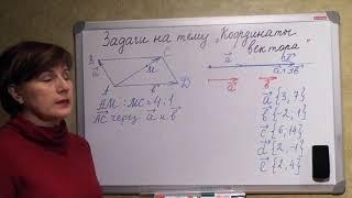 """Геометрия 9 класс. Задачи на тему: """"Координаты вектора""""."""