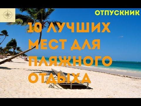 Пляжный отдых. 10 лучших мест.