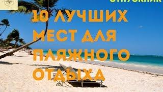 видео Лучшие места для отдыха