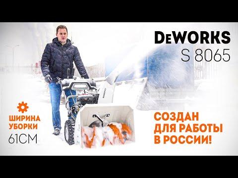 Обзор снегоуборщика DeWORKS S 8065