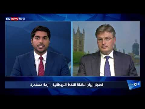 احتجاز إيران لناقلة النفط البريطانية.. أزمة مستمرة  - نشر قبل 10 ساعة