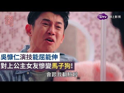 《戀愛沙塵暴》精彩片段:吳慷仁變身成為馬子狗!