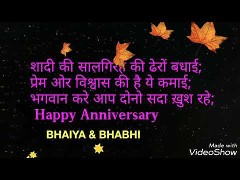 Marriage anniversary wishes for bhaiya bhabhi youtube