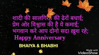 Marriage Anniversary Wishes for Bhaiya Bhabhi