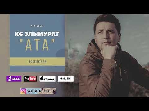 KG Эльмурат - Ата / жаны 2018