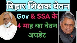bihar के शिक्षकों के लिए 4 माह का वेतन अपडेट। SSA एवं GOV