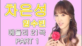 차은성(임수빈) –킹 트로트 메들리 21곡  PART 1