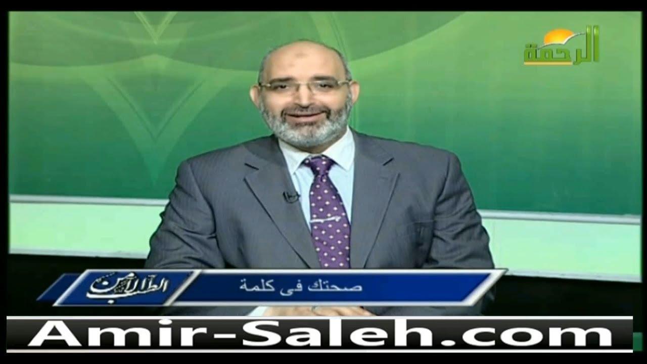 صحتك في كلمة | الدكتور أمير صالح | الطب الآمن