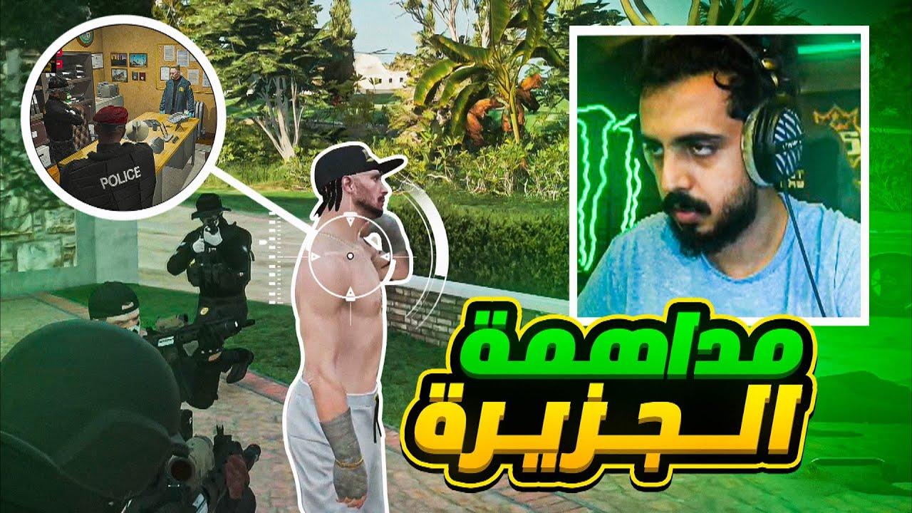 Download مداهمة عصابة البلاك ماركت !!   قراند الحياة الواقعية GTA5